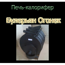 Булерьян Огонек ПК-01 (250 м3) 3 мм